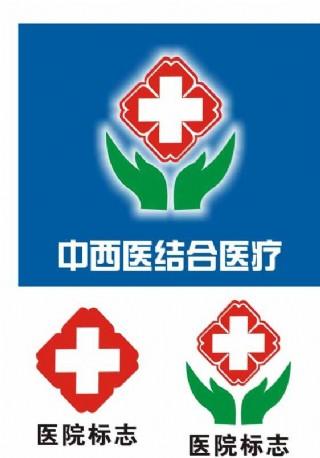 中西医结合医疗标志 医院标志图片