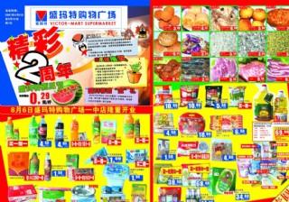 店慶海報圖片