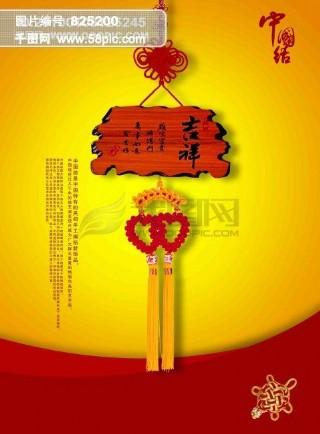 画册中国情结古典素材