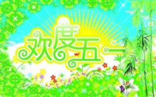 綠色花紋歡度五一