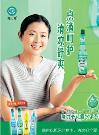 隆力奇蛇胆花露水 形象代言人倪萍 隆力奇LOGO 花露水产品图片 300DPI JPG