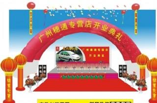 汽車專賣店舞臺