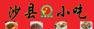 沙县小吃图片