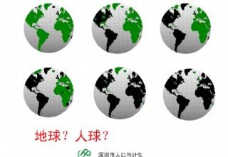 地球人球图片