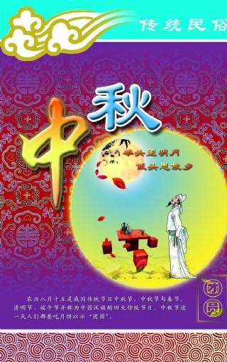 中国传统节日中秋节图片