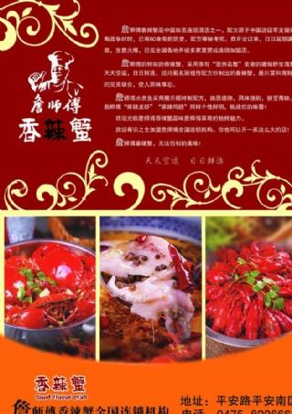 香辣蟹圖片