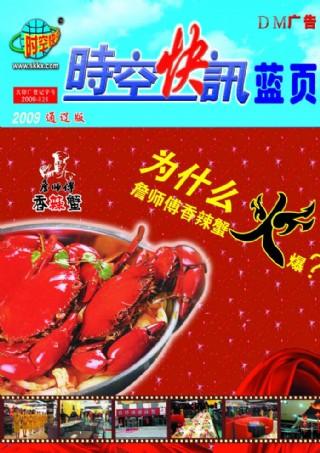 詹師傅香辣蟹圖片