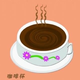 咖啡杯圖片
