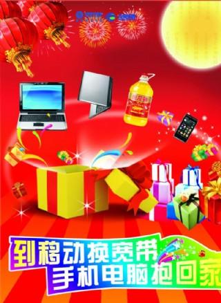 中国移动宽带活动宣传单图片