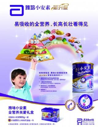 食物海报图片